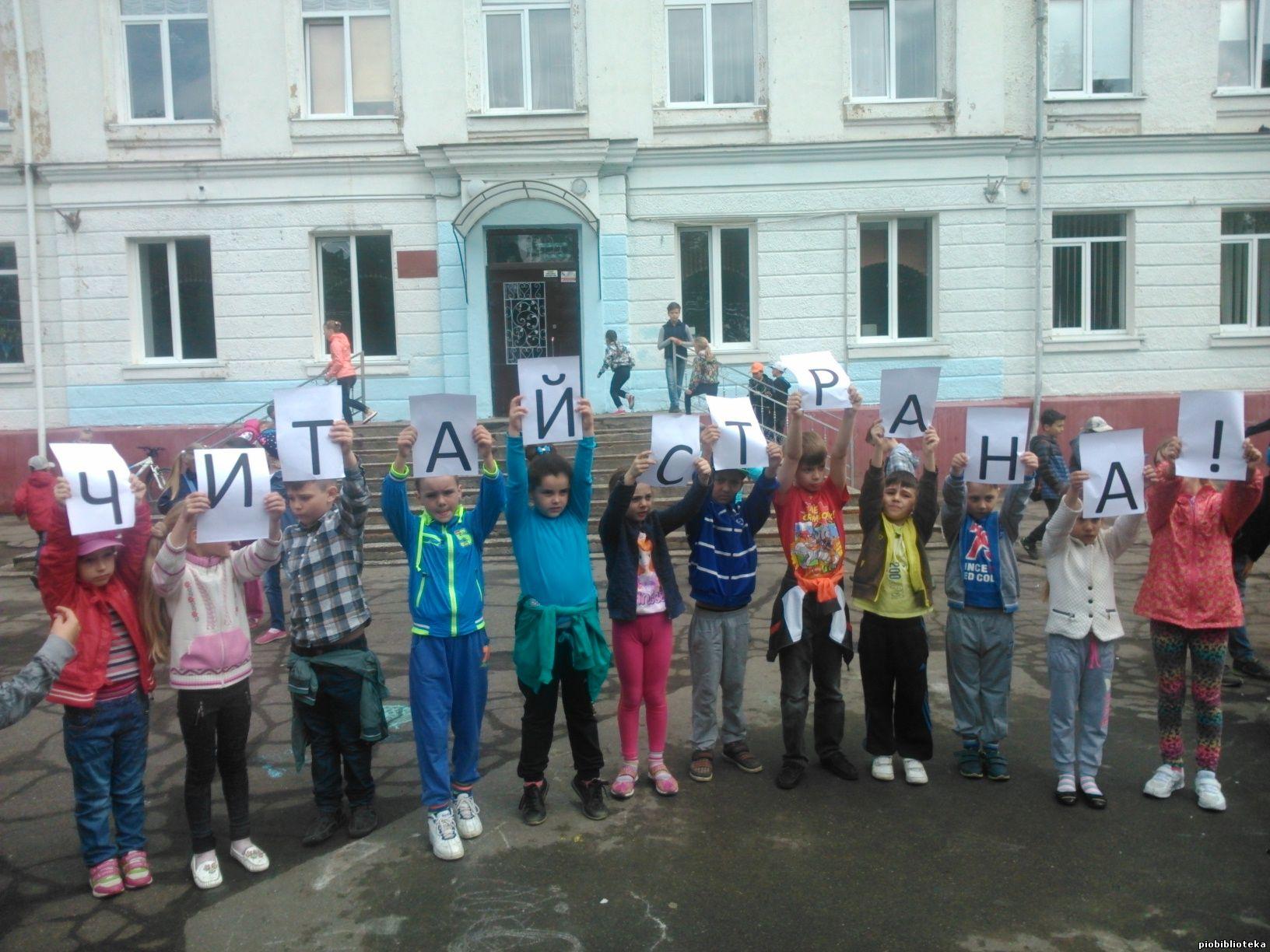 >27 мая городская библиотека совместно со школьной библиотекой приняли участие во Всероссийской акции